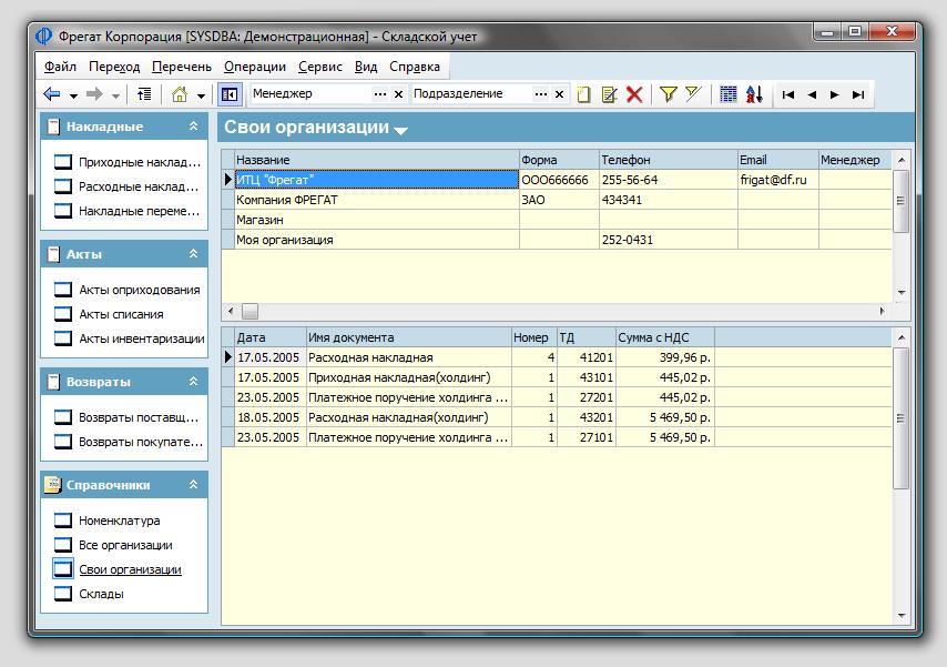 Автоматизация складского учета на 1с настройка веб сервер для 1с 8.2